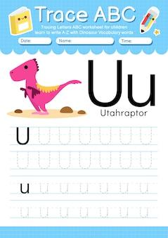 恐竜の語彙文字uのアルファベットトレースワークシート