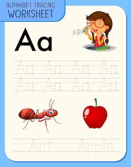 文字と語彙のアルファベットトレースワークシート