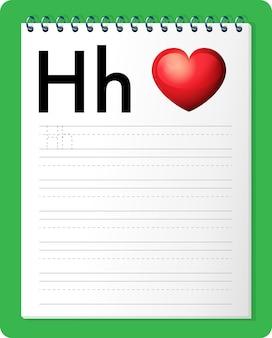 文字hのアルファベットトレースワークシート