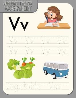 文字vとvのアルファベットトレースワークシート