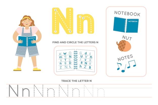 文字nのアルファベット順のワークシート