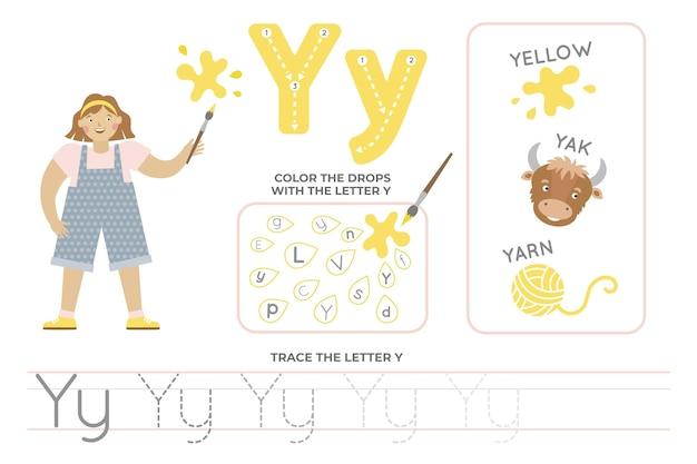文字yのアルファベット順のワークシート