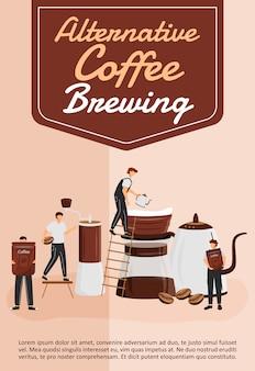 代替コーヒー醸造ポスターフラットテンプレート。ろ過して器具に注ぎます。パンフレット、小冊子1ページのコンセプトデザインと漫画のキャラクター。喫茶店のチラシ、リーフレット