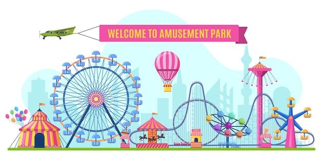 놀이 공원 풍경. 관광 명소 공원 관람차, 롤러 코스터 및 카니발 회전 목마 전망.