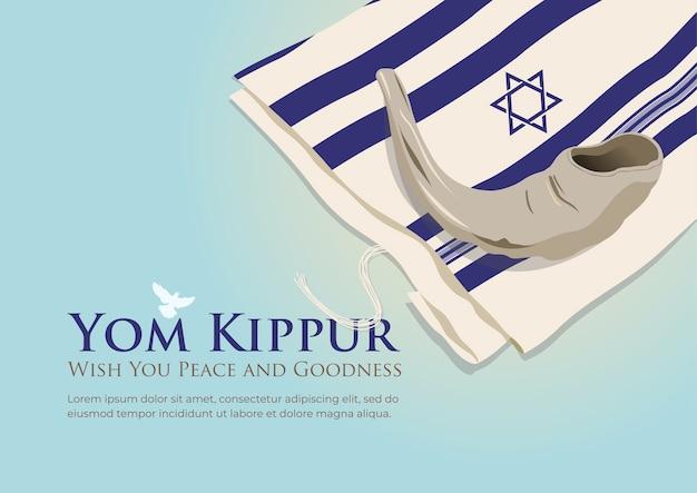 白の祈りのショール-タリット、ショファー(ホルン)のイラスト。ユダヤ人の宗教的シンボル