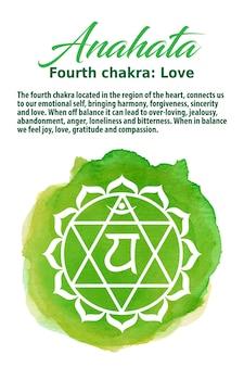 녹색 수채화 점에 아나하타 차크라 기호입니다. 심장 차크라