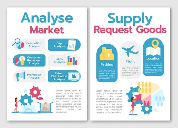 市場テンプレート供給要求商品を分析する