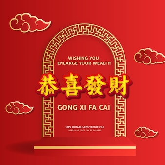 Ancient gate chinese new year gong xi fa cai wishing you enlarge your wealth text effect editable font