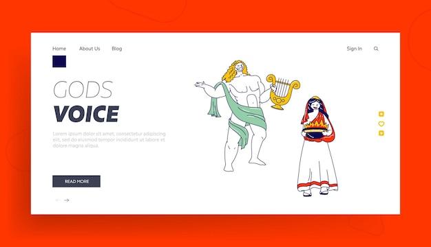 古代ギリシャの神々のキャラクターのランディングページテンプレート。