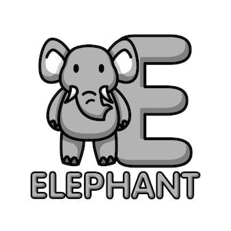 象の動物のアルファベットe