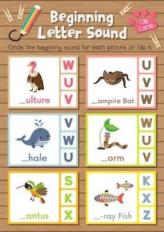 始まりの手紙の音のゲームに一致する動物のクリップカード