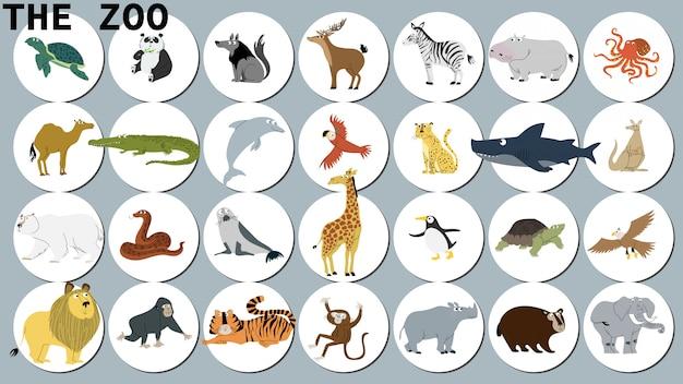 世界の動物たち
