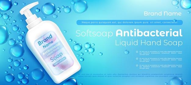 Промо антибактериальное мыло для рук