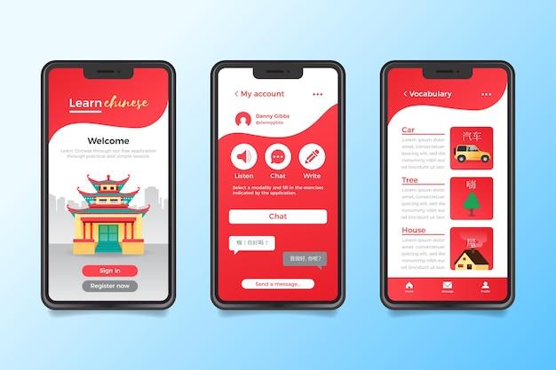 言語を学ぶためのアプリ