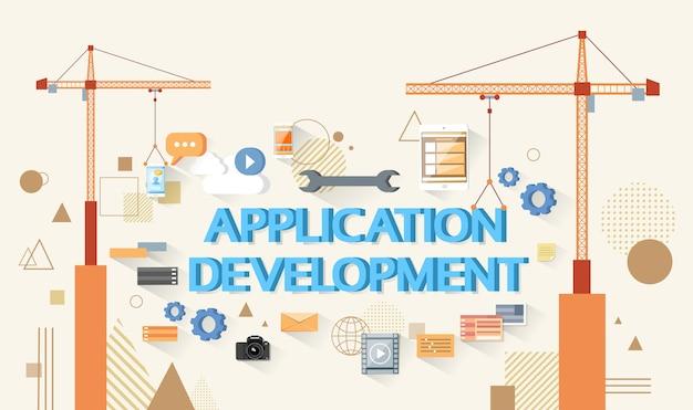 アプリケーション開発デザインの作成