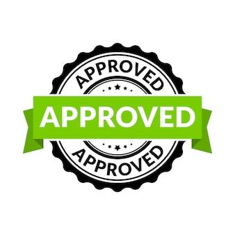 承認されたシールスタンプサイン。承認の背景のベクトルゴム丸許可記号。
