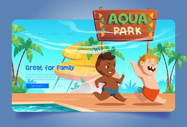 アクアパークの漫画のランディングページ子供たちがウォーターアトラクションのあるアミューズメントアクアパークで遊んでいる男の子がスライドの近くを走り、プールが子供向けのチケットサービスを予約するエンターテイメントウェブバナー