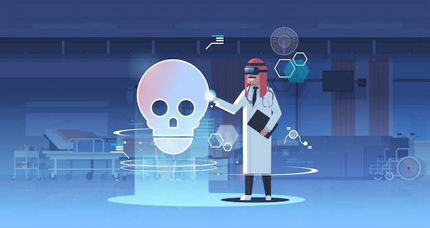 バーチャルリアリティの頭蓋骨の人体解剖学のヘルスケアを探しているデジタル眼鏡をかけているアラブの医師