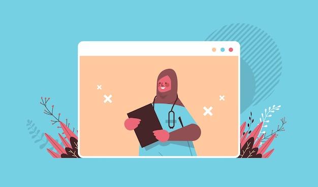 Webブラウザーウィンドウコンサルティング患者オンライン相談医療遠隔医療医療アドバイスコンセプトでアラブの女性医師