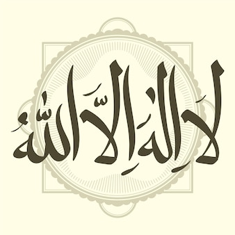 Arab lettering in the name of allah