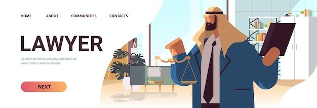 아랍 남성 변호사 또는 판사는 비늘 법률 및 법률 자문 서비스 개념 현대적인 사무실 인테리어를 보유하고 있습니다.