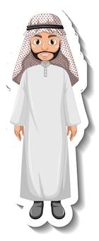 白い背景の上のアラブ人の漫画のキャラクター