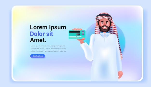 Арабский мужчина держит дебетовую или кредитную карту электронная беспроводная оплата цифровая транзакция интернет-магазины концепция денежного перевода горизонтальный портрет копией пространства векторная иллюстрация