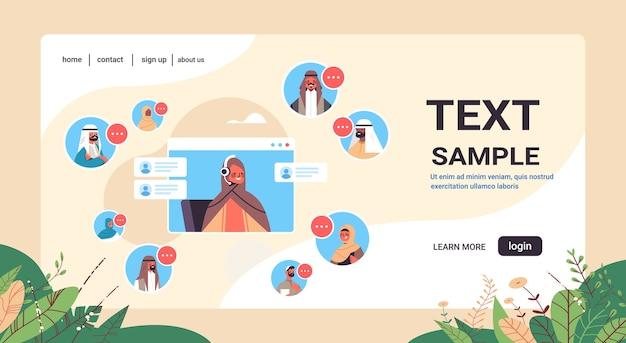 Арабский оператор с гарнитурой разговаривает с арабскими клиентами агент колл-центра в окне веб-браузера концепция службы поддержки клиентов копировать пространство