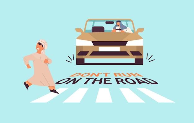 横断歩道で走っているアラブの男子生徒と運転手はすぐに車を停止します道路の概念を実行しないでください水平全長ベクトル図