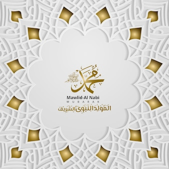 Arabesque mawlid al nabi ornamental islamic background with prophet muhammad birthday calligraphy