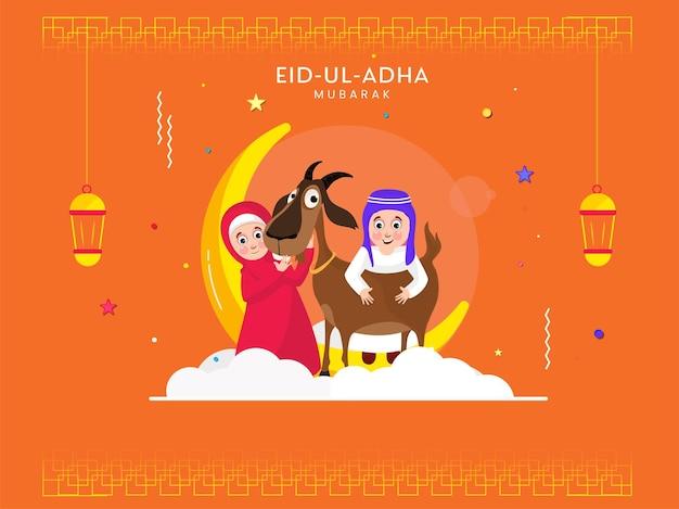 アラビアの少年と少女がヤギの動物を愛撫、三日月