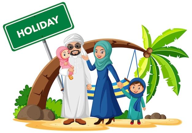 휴가에 아라비아 가족