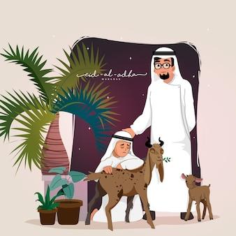 Eid-al-adha mubarak을 위해 장식된 그의 아들 캐릭터, 염소 동물 및 식물 화분을 가진 아라비아 남자.