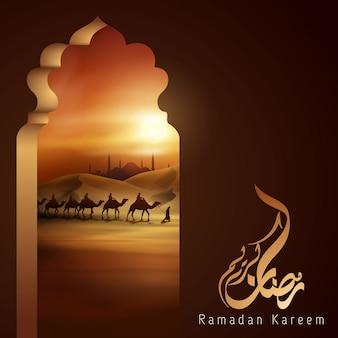 砂漠の図にラクダを持つアラビア旅行者ラマダンカリーム