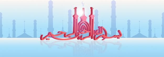 アラビア語のバナー