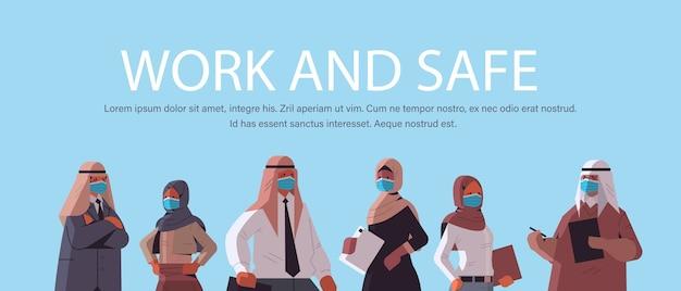 Арабские бизнесмены в защитных масках для предотвращения пандемии коронавируса арабские коллеги стоят вместе горизонтальный портрет копия пространства иллюстрация