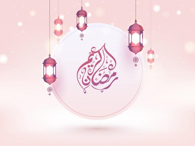 Arabic calligraphic ramadan kareem with lanterns.