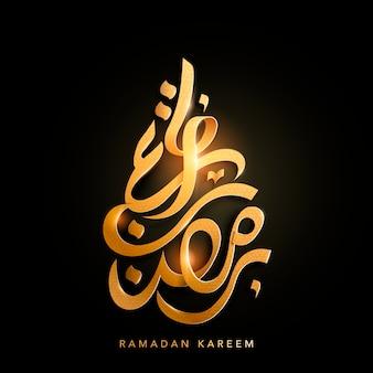 Дизайн арабской каллиграфии для рамадана, может использоваться как элемент дизайна