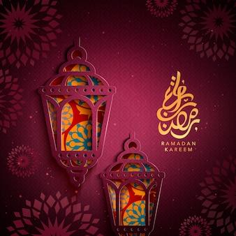 Дизайн арабской каллиграфии для рамадана, с фонариками и искусством вырезания из бумаги