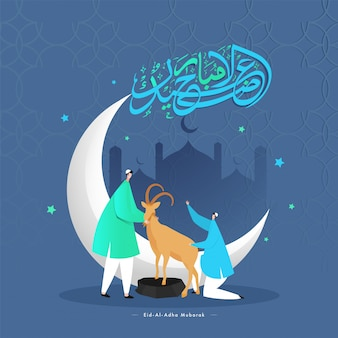 Arabic calligraphy of eid-al-adha mubarak text with crescent moon, silhouette mosque, stars and muslim men holding a brown goat on blue islamic pattern background.
