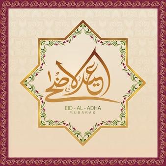Arabic calligraphy of eid-al-adha mubarak with rub el hizb frame