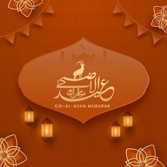 Arabic calligraphy of eid-al-adha mubarak with silhouette mosque