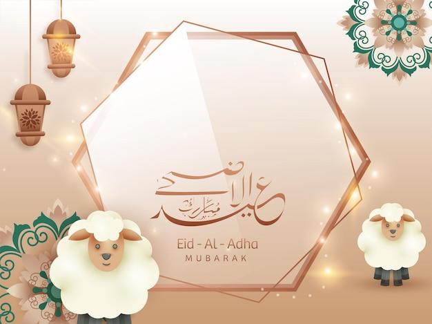 Arabic calligraphy of eid-al-adha mubarak with two cartoon sheep