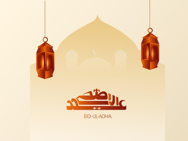 Arabic calligraphy of eid-ul-adha with 3d lit lanterns hang on silhouette mosque beige background.