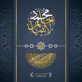Arabic calligraphy islamic design mawlid alnabawai alshareef greetings  birth of the prophet