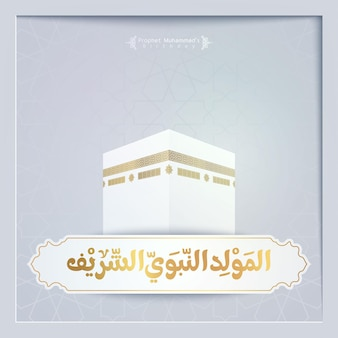 Arabic calligraphy and kaaba with text means prophet muhammad peace be upon him for greeting