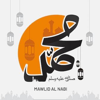 Arabic calligraphy of muhammad
