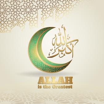 Арабская каллиграфия «аллах величайший» с полумесяцем.