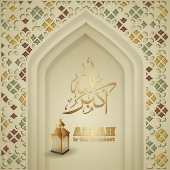 Арабская каллиграфия «аллах величайший» с фактурой ворот мечети орнаментальной красочной мозаикой.