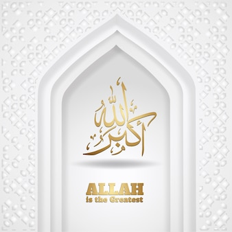 Арабская каллиграфия «аллах величайший» с орнаментальной мозаикой текстуры ворот мечети.